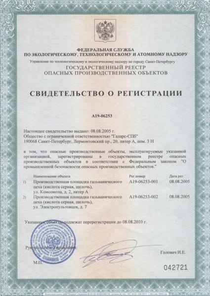 порядок регистрации газовой котельной в реестр опасного производственного объекта